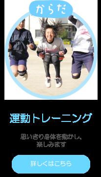 運動トレーニング
