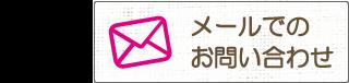 メールでのお問い合わせお待ちしております。