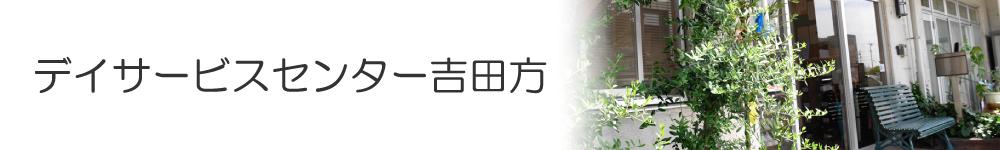 デイサービスセンター吉田方